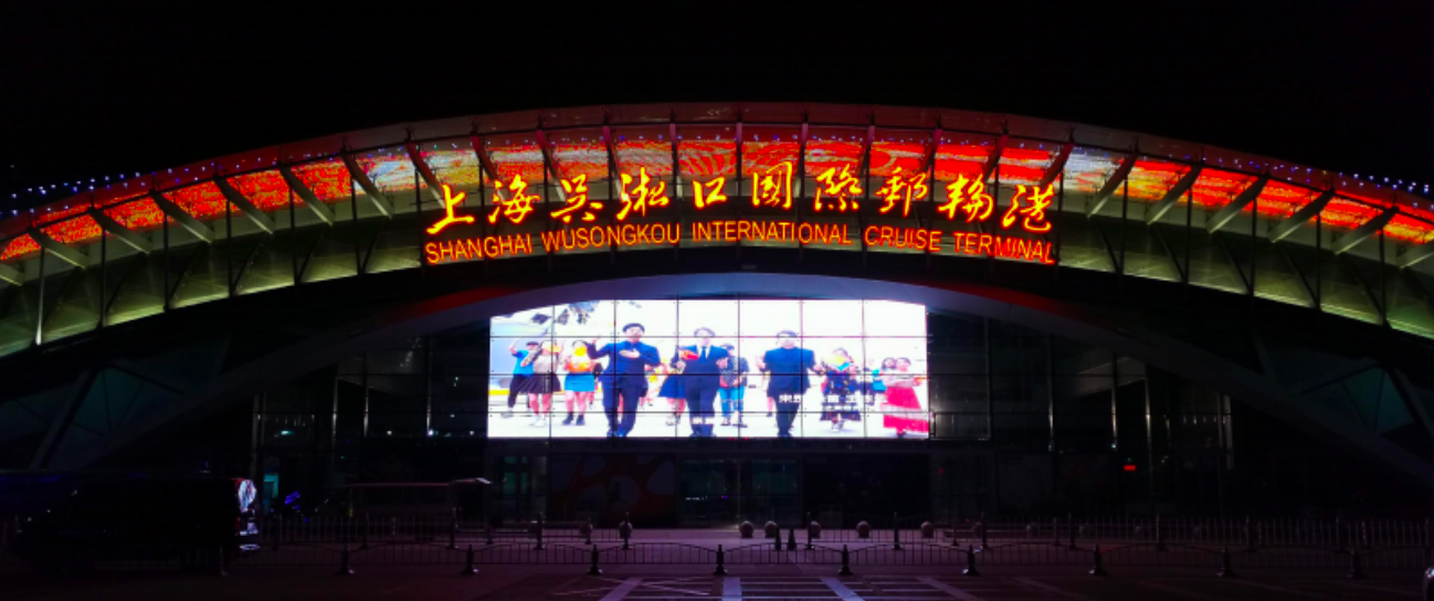 Shanghai Wusongkou International Cruise Port Project with giant led screen outdoor