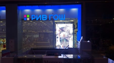 display led screen store result